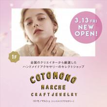 【3/13(金)NEW OPEN】1F・コトモノマルシェ