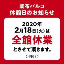 【お知らせ】2/18(火)調布パルコ休業のご案内