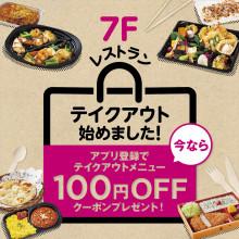 7F・対象レストラン テイクアウトメニュー100円OFFクーポン配信中!