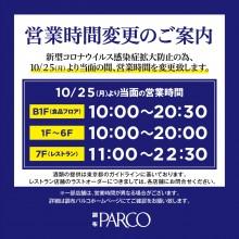 【10/25(月)~当面の間】営業時間変更のお知らせ