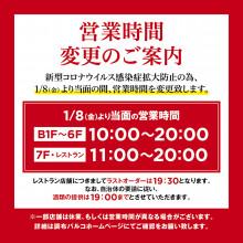 【1/8(金)~当面の間】政府の緊急事態宣言に伴う営業時間変更のお知らせ