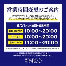 【6/21(月)~当面の間】営業時間変更のお知らせ