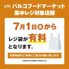 【7/1(水)以降】B1F・集中レジ対象店舗  レジ袋有料化のご案内
