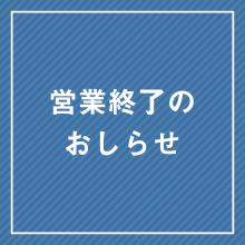 【3/31(水)更新】営業終了店舗のお知らせ
