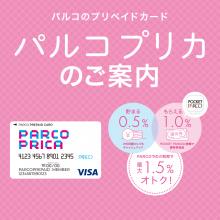 パルコのプリペイドカード『PARCOプリカ』発行中!