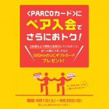 <PARCOカード>ペア入会キャンペーン!