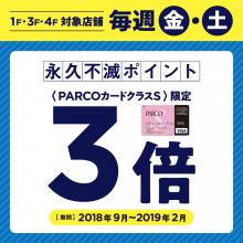 【毎週金・土 <PARCOカードクラスS>限定】永久不滅ポイント3倍(1・3・4階 ※一部店舗除く)