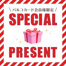 【11/22(木)限定】〈PARCOカード〉メンバーズ限定先着プレゼント!