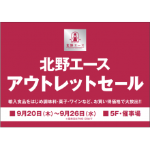 【9/20(木)~9/26(水)】5F・北野エース アウトレットセール期間限定OPEN!