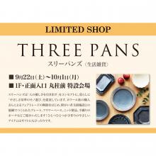 【9/22(土)~10/01(月)】1F・THREE PANS期間限定OPEN!
