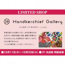 【10/11(木)~10/23(火)】1F・特設会場「ハンカチーフ ギャラリー」期間限定OPEN!