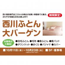 【10/11(木)~10/23(火)】5F・「西川ふとん大バーゲン」期間限定OPEN!