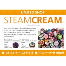 【10/17(水)~10/31(火)】1F・特設会場「STEAM CREAM」期間限定OPEN!