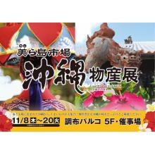 【11/8(木)~11/20(火)】5F・「美(ちゅ)ら島市場 沖縄物産展」期間限定OPEN!