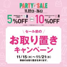 【11/15(木)~11/21(水)】PARTY SALEお取り置きキャンペーン開催!