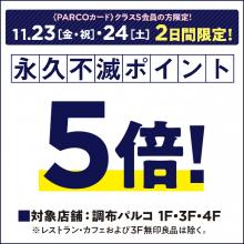 【11/23(金・祝)、24(土)限定】<PARCOカード クラスS>会員 永久不滅ポイント5倍!