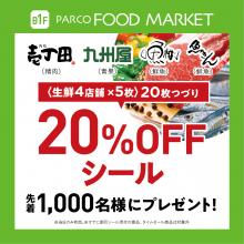 【11/22(木) 10:00より】生鮮20%OFFシールプレゼント!