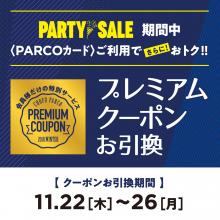 【11/22(木)~26(月)】〈PARCOカード〉ご利用でさらにおトク!プレミアムクーポン進呈!