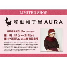 【11/14(水)~21(水)】1F・特設会場「移動帽子屋AURA」期間限定OPEN!
