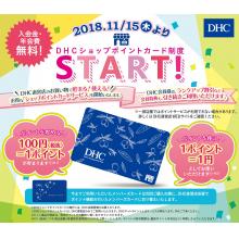 【11/15(木)より】3F・DHC直営店ショップポイントサービス開始!