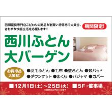 【12/1(土)~12/25(火)】5F・催事場「西川ふとん大バーゲン」期間限定OPEN!