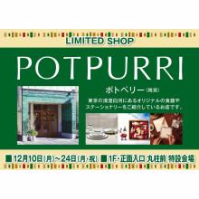 【12/10(月)~12/24(月)】1F・特設会場「ポトペリー」期間限定OPEN!