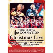 12/15(土)TAEKO GLORY&和GOSNATIONクリスマスライブライブ