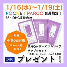【調布PARCO限定】3F・DHC直営店 スキンケアサンプルセットを先着でプレゼント!