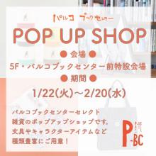 【1/22(火)~2/20(水)】5F・パルコブックセンターPOP UP SHOP