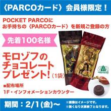 【2/1(金)~ なくなり次第終了】〈PARCOカード〉を新規ご登録でモロゾフのチョコプレゼント!