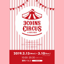 【2/13(水)~3/10(日)】1F・特設会場「スリーコインズサーカス」期間限定OPEN!
