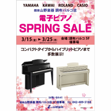 【3/15(金)~3/25(月)】5F・催事場「山野楽器 電子ピアノSPRING SALE」開催!