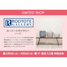 【3/6(水)~6/2(日)】1F・特設会場「ルートートギャラリー」期間限定OPEN!