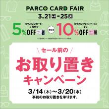 【3/14(木)~3/20(水)】PARCO CARD FAIRお取り置きキャンペーン!