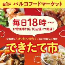 【毎日18時~】B1Fお惣菜店舗にて「できたて市」開催!
