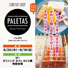 【6/20(木)~8/18(日)】1F・特設会場「パレタス」期間限定OPEN!