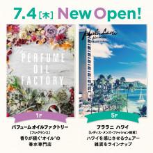【7/4(木)NEW!】「パフュームオイルファクトリー」・「フララニ ハワイ」OPEN!