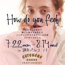 【7/22(月)~8/14(水)】1F・特設会場「コトモノマルシェ」期間限定OPEN!