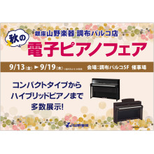 【9/13(金)~9/19(木)】5F・催事場「山野楽器 秋の電子ピアノフェア」開催!