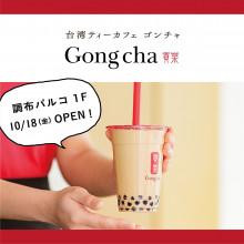 10/18(金)1F・ゴンチャNEW OPEN!