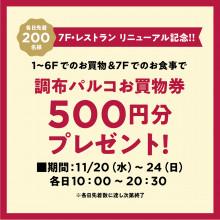 【11/20(水)~11/24(日)】1F~6Fでのお買物&7Fでのお食事でお買物券進呈!