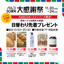 【11/20(水)~24(日)】調布パルコ30周年大感謝!日替わり先着プレゼント!