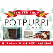 【12/10(火)~12/25(水)】1F・特設会場「ポトペリー」期間限定OPEN!