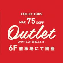 【12/28(土)~2020/2/16(日)】6F・特設会場「コレクターズアウトレット」OPEN!