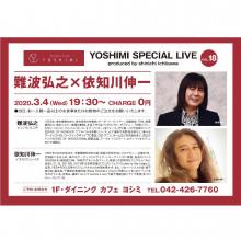 3/4(水)1F・ダイニングカフェヨシミ『難波弘之&依知川伸一ライブ』開催