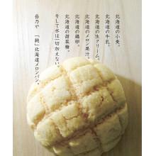 【3/25(水)~3/30(月)】1F「岳乃や」期間限定OPEN!