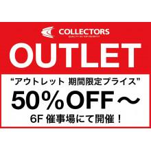【8/1(土)~9/27(日)】6F・特設会場「コレクターズアウトレット」期間限定OPEN!