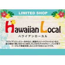 【10/19(火)~31(日)】1F・特設会場「ハワイアンローカル」OPEN!