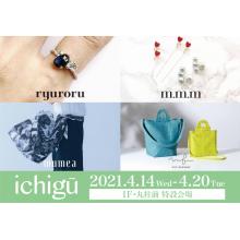 【4/14(水)~4/20(火)】1F・特設会場「ichigu」期間限定OPEN!