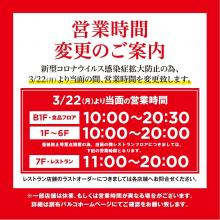 【3/22(月)~当面の間】営業時間変更のお知らせ